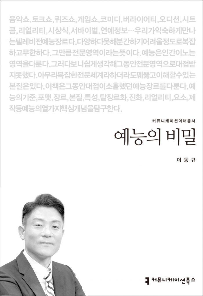 예능의비밀_앞표지_08271_201223