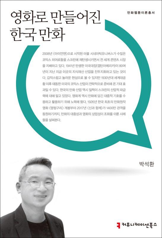 영화로만들어진한국만화[만화웹툰이론총서]_앞표지_08289_210218