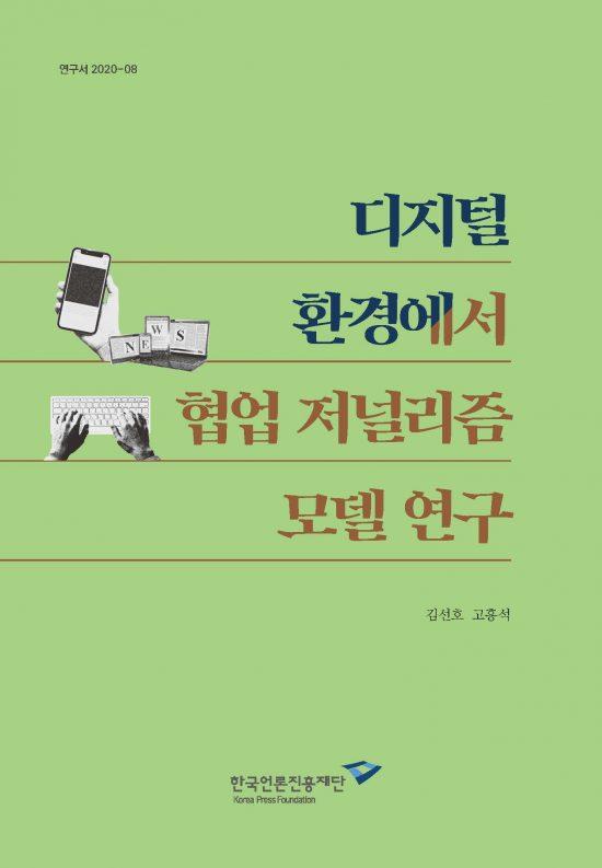 디지털 환경에서 협업 저널리즘 모델 연구(앞표지) (1)
