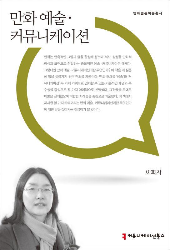 만화예술 커뮤니케이션[만화웹툰이론총서]_앞표지_210216
