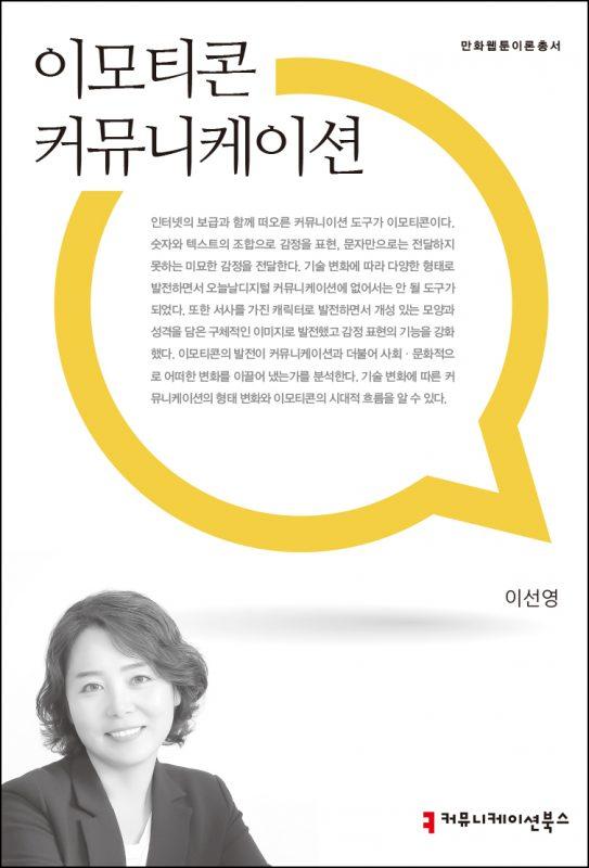 이모티콘 커뮤니케이션[만화웹툰이론총서]_앞표지_210223
