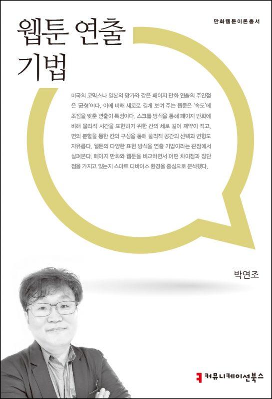 웹툰 연출 기법[만화웹툰이론총서]_앞표지_08293_210223