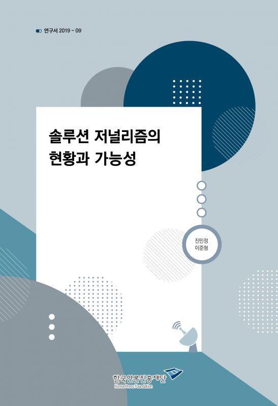 솔루션 저널리즘의 현황과 가능성(앞표지)