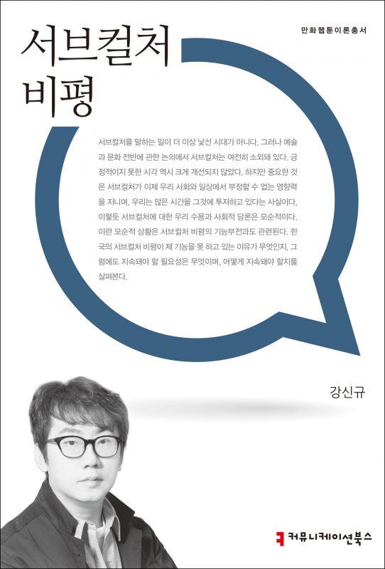 서브컬처 비평[만화웹툰이론총서]_앞표지_08291_210217