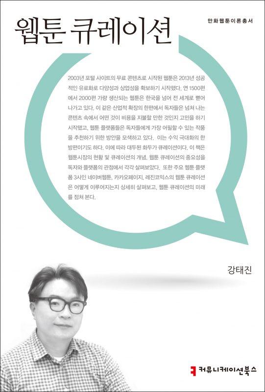 웹툰 큐레이션[만화웹툰이론총서]_앞표지_08293_210222