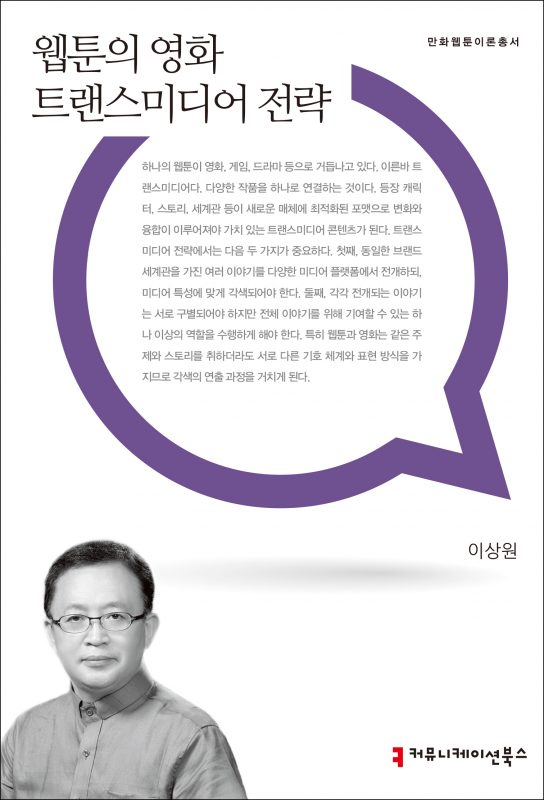 웹툰의 영화 트랜스미디어 전략_앞표지_08280_210210