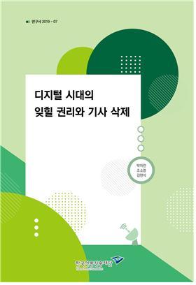 디지털시대의잊힐권리와기사삭제_표지