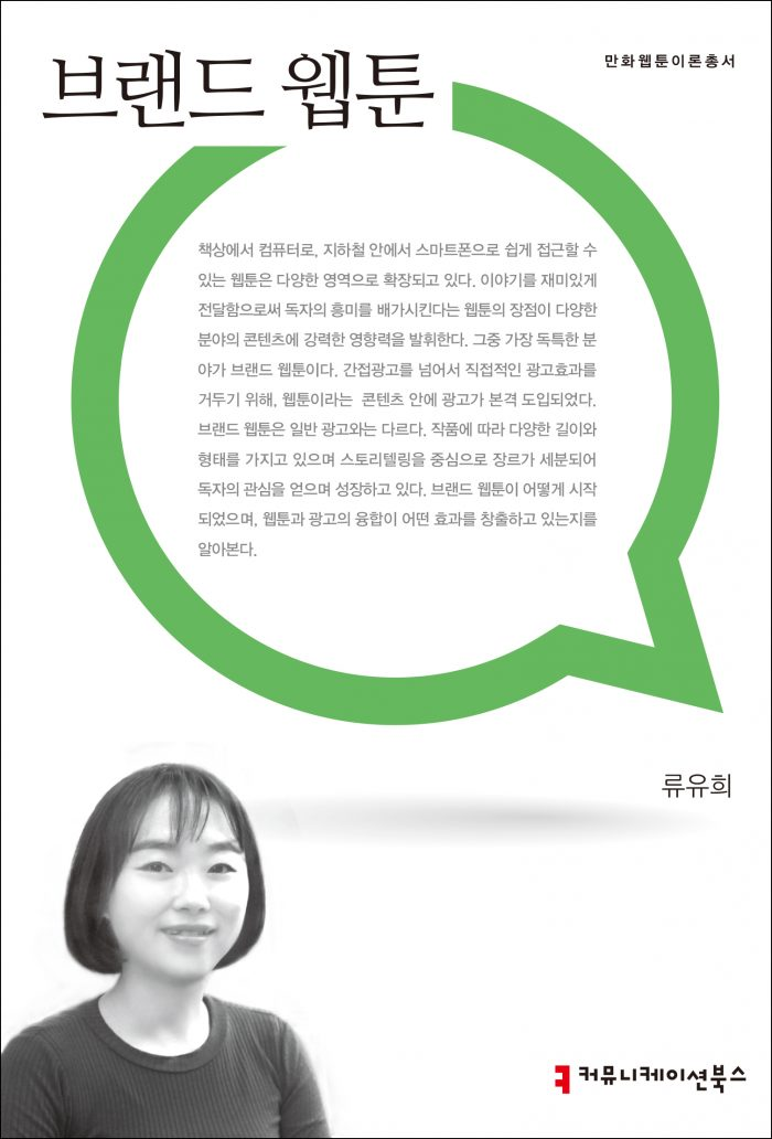브랜드 웹툰[만화웹툰이론총서]_앞표지_210218