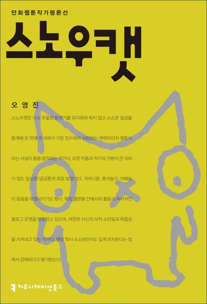 스노우캣[만화웹툰작가평론선]_앞표지_210218