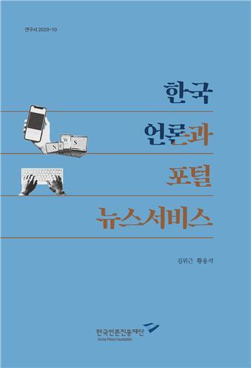 한국 언론과 포털 뉴스서비스_앞표지