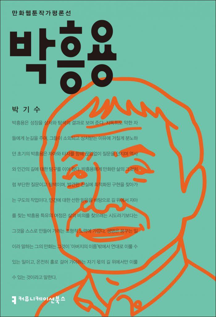 박흥용[만화웹툰작가평론선]_앞표지_08282_210216