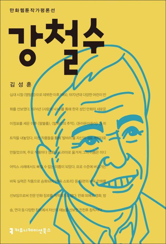 강철수[만화웹툰작가평론선]_앞표지_08283_210216