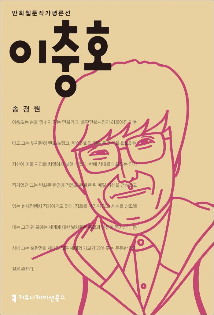 이충호[만화웹툰작가평론선]_앞표지_08285_210217