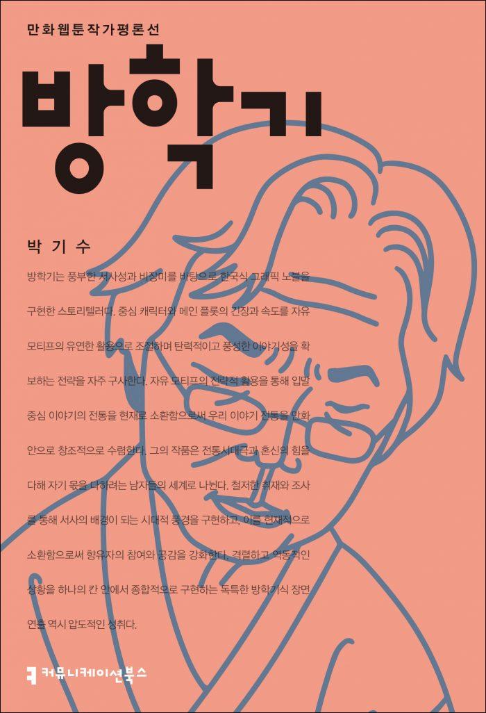 방학기[만화웹툰작가평론선]_앞표지_08286_210217