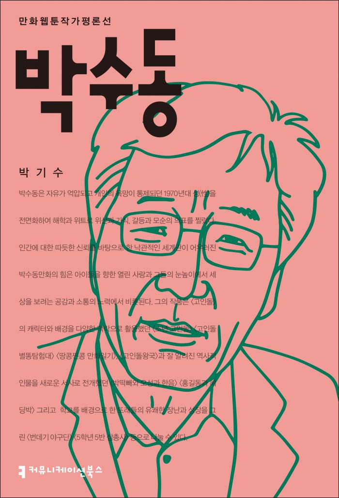 박수동[만화웹툰작가평론선]_앞표지_08287_210217