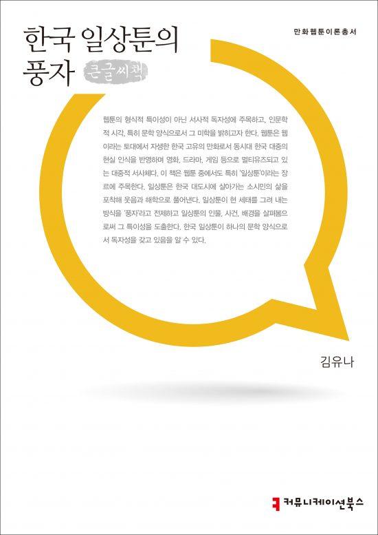 [큰글자책]한국일상툰의풍자_앞표지_b08290_210219