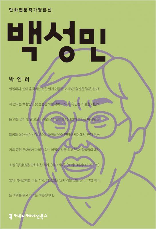 백성민[만화웹툰작가평론선]_표지_08281_210216