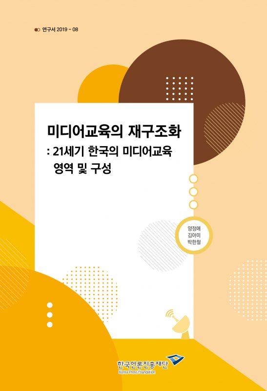 미디어교육의재구조화_표지