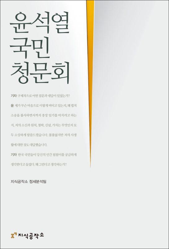 윤석열국민청문회_앞표지_02243_210129