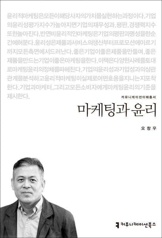 마케팅과윤리_표지_08278_210209
