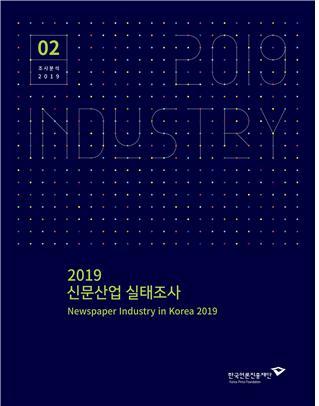 2019 신문산업실태조사