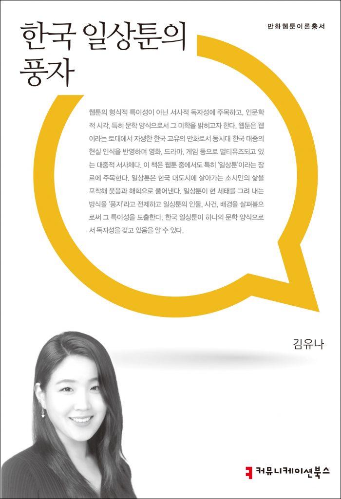 (만화웹툰이론)한국 일상툰의 풍자_앞표지