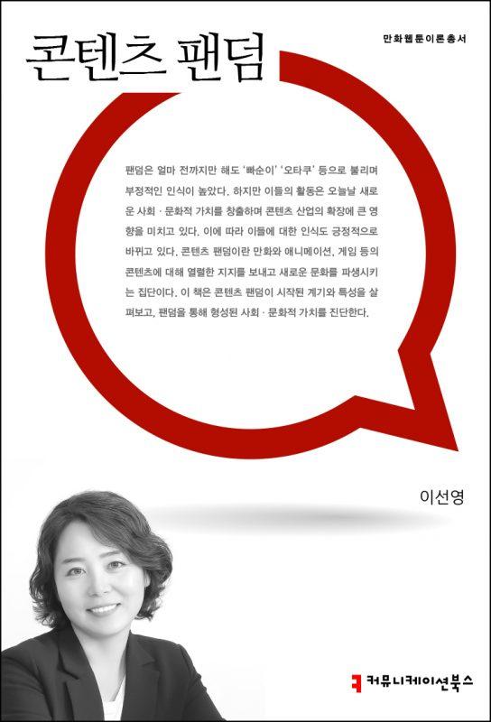 콘텐츠 팬덤[만화웹툰이론총서]_앞표지_08299_210303