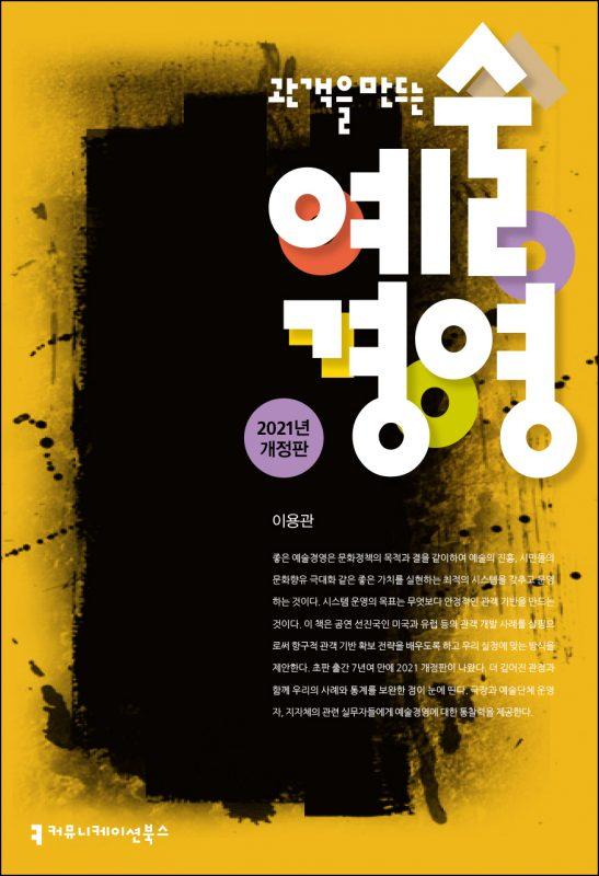관객을만드는예술경영(2021개정판)_앞표지_08298_210226