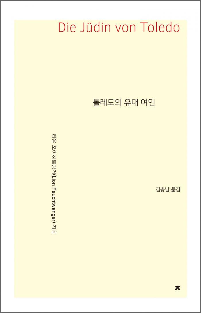 톨레도의유대여인N_표지