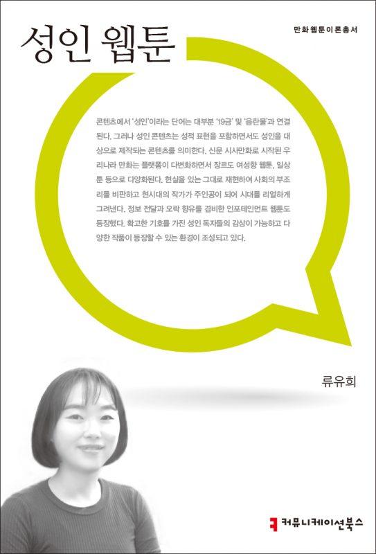 성인웹툰[만화웹툰이론총서]_앞표지_210414
