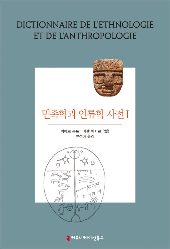 민족학과인류학사전1권_앞표지_08256_201325