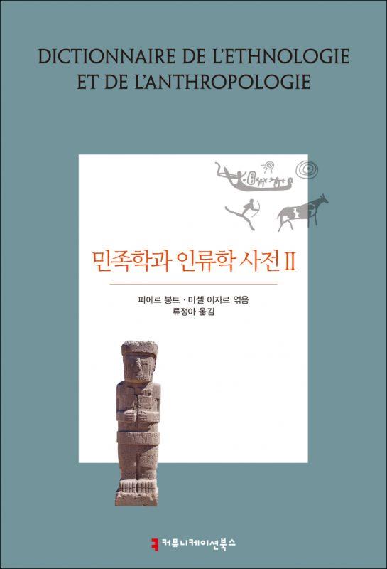 민족학과인류학사전2권_앞표지_08256_201325