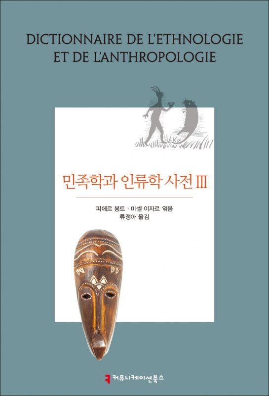 민족학과인류학사전3권_앞표지_08256_201325
