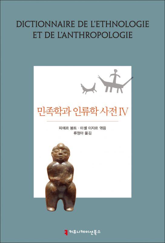 민족학과인류학사전4권_앞표지_08256_201325