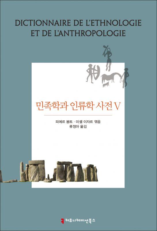 민족학과인류학사전5권_앞표지_08256_201325