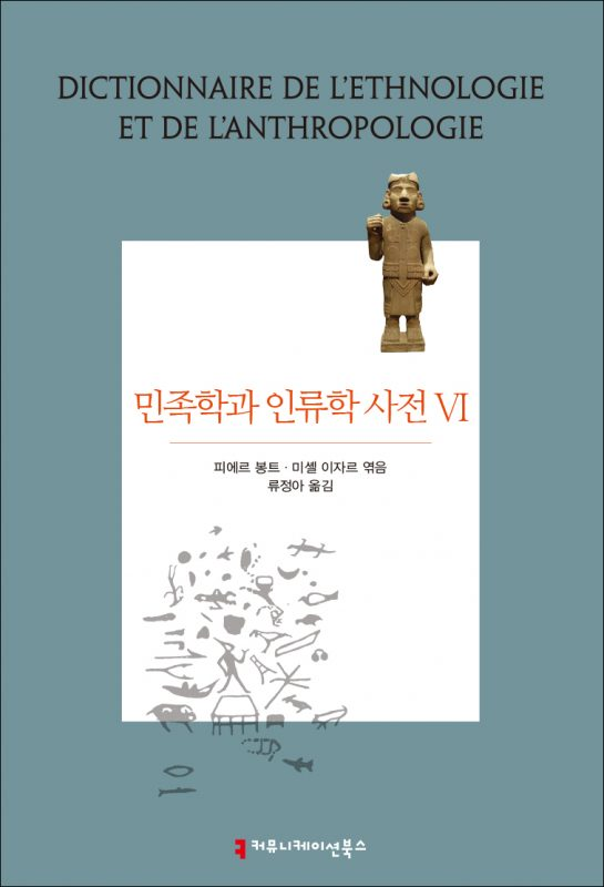 민족학과인류학사전6권_앞표지_08256_201325