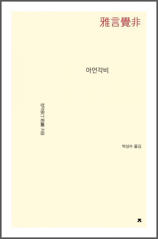 아언각비N_앞표지