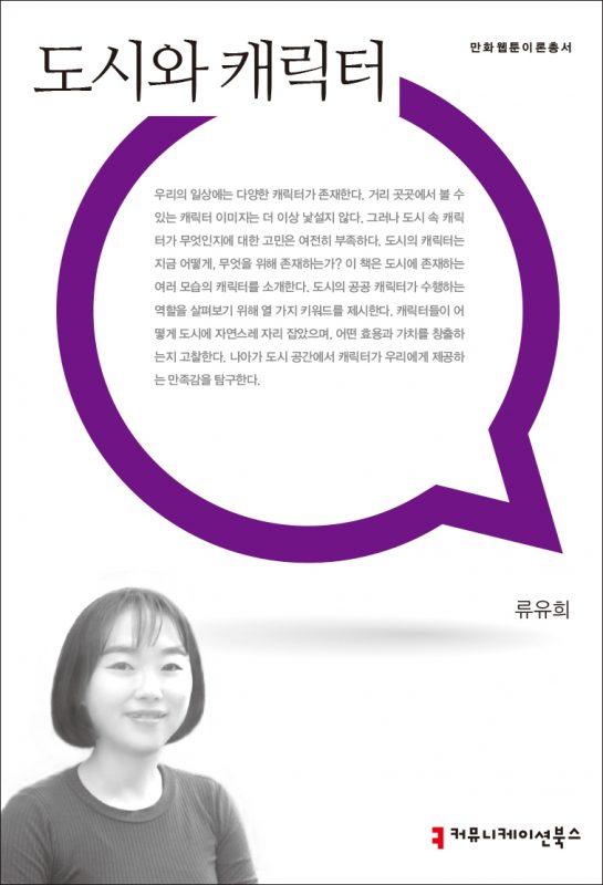 도시와캐릭터[만화웹툰이론총서]_앞표지_210430