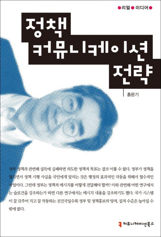 정책커뮤니케이션전략_앞표지_08318_210429