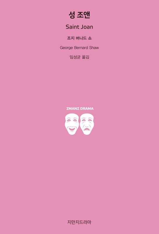 지만지드라마성조앤_앞 (1)