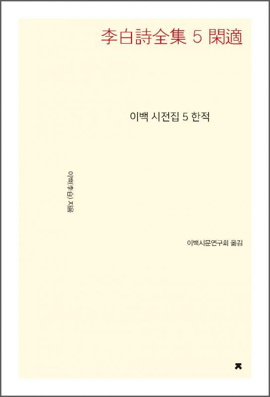 이백시전집5한적N_표지이미지