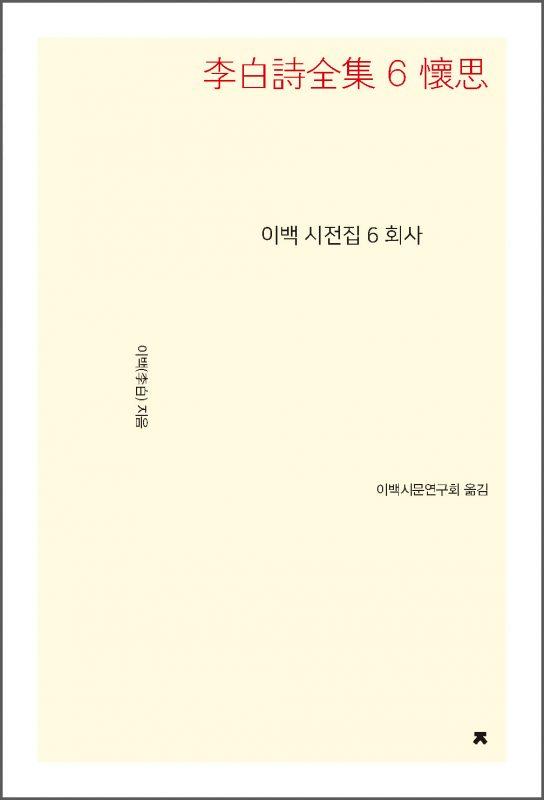 이백시전집6회사N_표지이미지