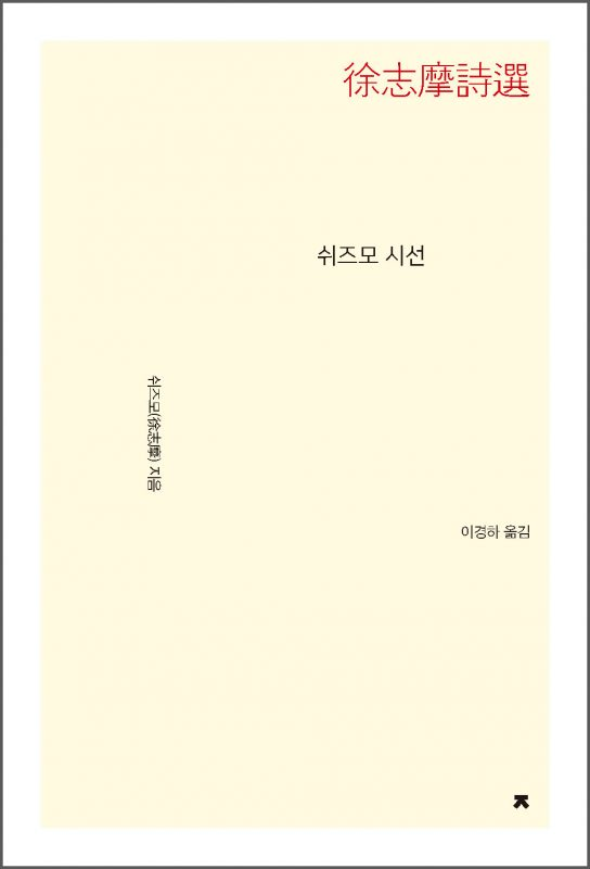 쉬즈모시선N_표지이미지