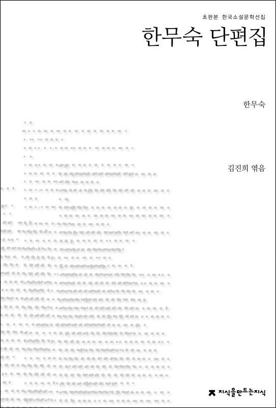한무숙단편집_표지