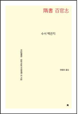 수서백관지_앞표지