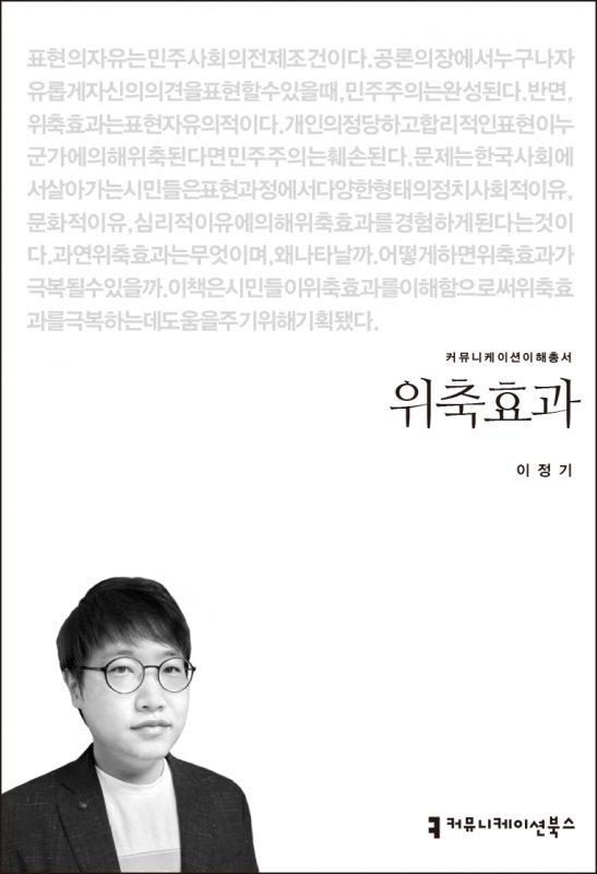 위축효과_앞표지_210531