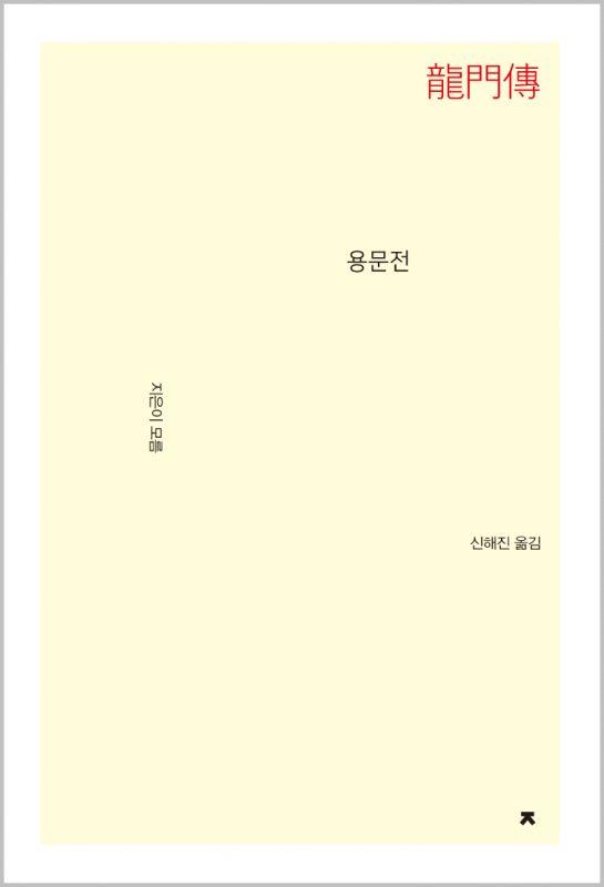 용문전_앞표지