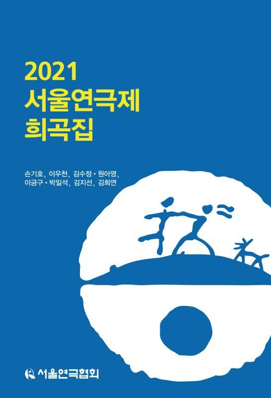2021서울연극제희곡집_앞