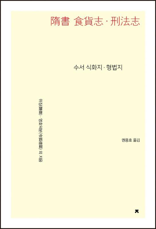 수서식화지형법지_앞표지