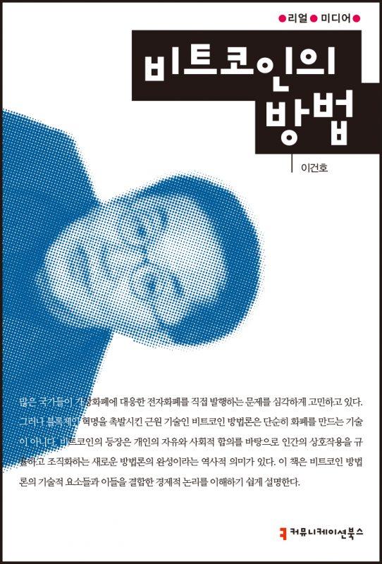 비트코인의방법_앞표지 (1)